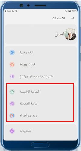 التحكم في شكل واتس ميزو اخر اصدار