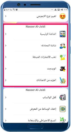 التحكم في شكل واتساب بلس ناصر الاخضر