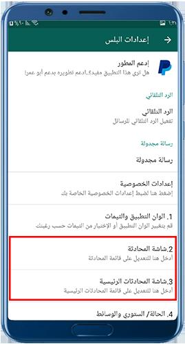 التحكم في شكل واجهة المستخدم في nowhatsapp plus