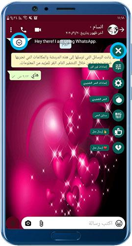محادثات واتس ناصر الجعيدي الاحمر