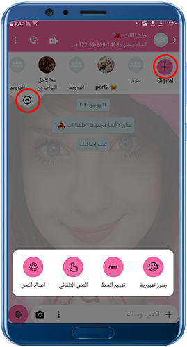 تنزيل واتساب عمر باوزير الاميرات الوردي