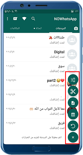 الزر العائم في واتساب بلس ابو عمر