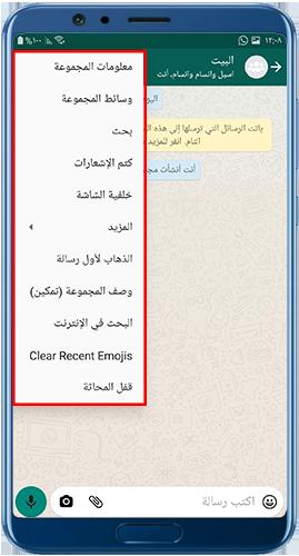خيارات التحكم في مجموعات واتس اب بلس ابو رعد