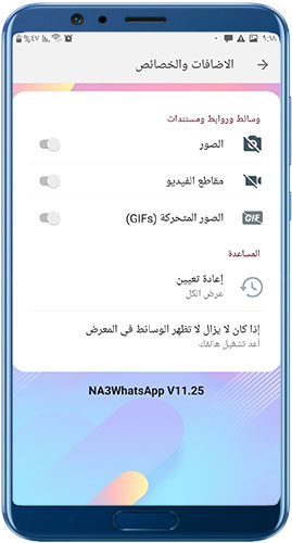 اخفاء اوسائط من معرض صور واتساب ناصر الجعيدي Apk