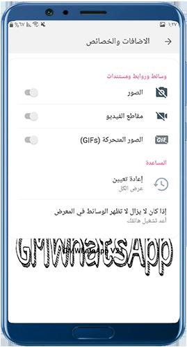 اخفاء الوسائط من معرض الصور في واتساب بلس جهاد