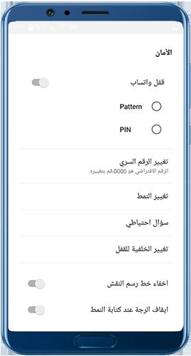 قفل الواتساب بعد تحميل واتساب عمار العواضي 2020