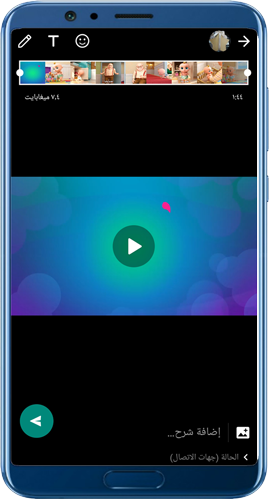 تحديد الفيديو بشكل كامل لرفعه كحالة للواتساب