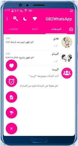 تنزيل واتس بلس الوردي عمر باذيب اخر اصدار