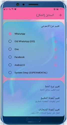 التحكم في شكل وستايل واتساب محمود الجدوع الاميرات