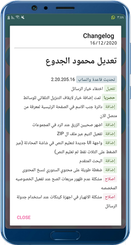 تحديثات واتساب الاميرات الوردي محمود الجدوع