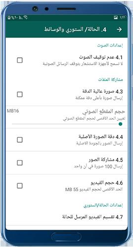 التحكم في وسائط وحالات واتس اب ابو عمر اخر اصدار