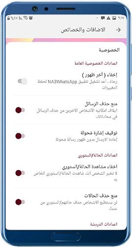 خصوصية واتس ناصر الجعيدي NA Whatsapp