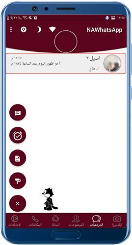 واجهة واتساب بلس ناصر الجعيدي NAWhatapp