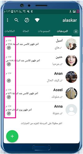 امكانية تثبيت ما يصل الى 100 محادثة في واتساب محمود عسكر
