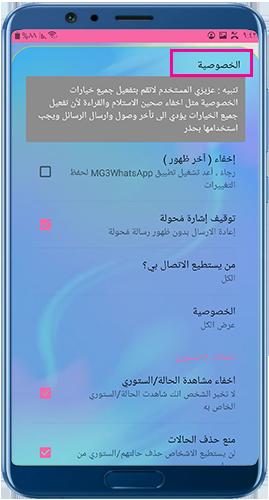 اعدادات الخصوصية في واتساب الاميرات محمود الجدوع الوردي