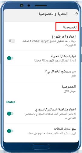 تحميل arwhatsapp ضد الحظر