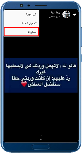 مشاركة اي حالة مع اصدقائك في واتساب ابو عمر ابو نورة nowhatsapp