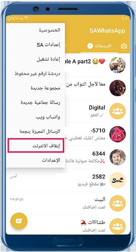 ايقاف الانترنت عن واتساب سيف اخر اصدار