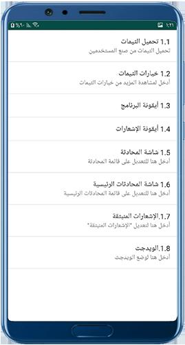 تغيير الثيمات وشكل ايقونات واتس اب ابو نورة اخر اصدار