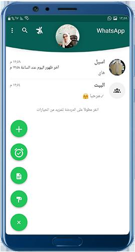 تنزيل واتس اب ميزو الجديد mizo app