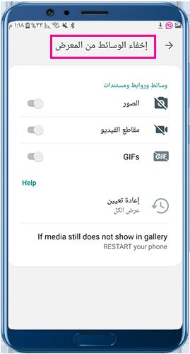 تحديد الوسائط التي تظهر في معرض الصور لديك في whatsapp al askar