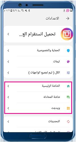 امكانية تغيير شكل واتساب العسكر بالكامل askar whatsapp