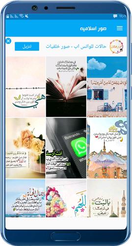 حالات واتس مكتوبة اسلامية