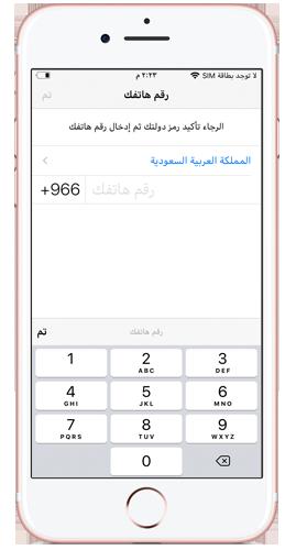 إدخال رقم الهاتف لتفعيل تطبيق واتساب الذهبي