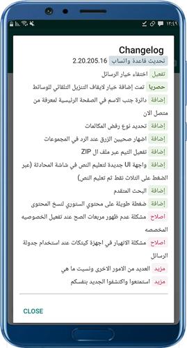 اضافات واتس ابو احمد