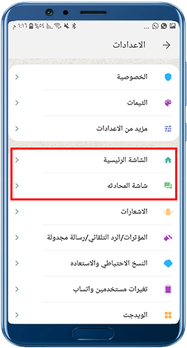 التحكم في شكل واتساب ابو احمد