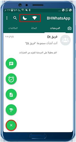 واجهة واتس اب بلس ابو احمد الازرق