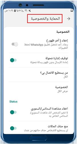 مزايا الخصوصية في واتساب جي مودز اخر اصدار JiMods