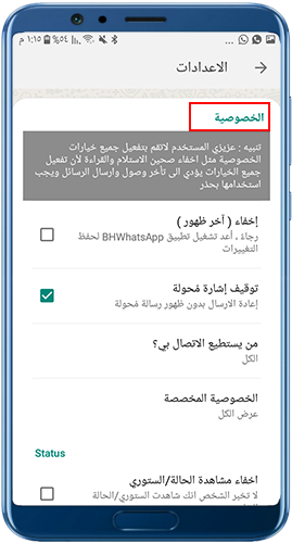 خصوصية واتساب بلس الازرق ابو احمد اخر اصدار Apk