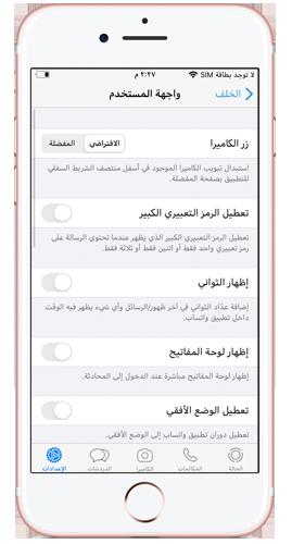 واجهة المستخدم في واتساب الذهبي 2020 للايفون
