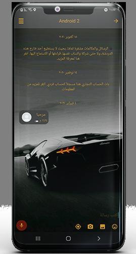 ثيم سيارة للواتساب بلس 2021