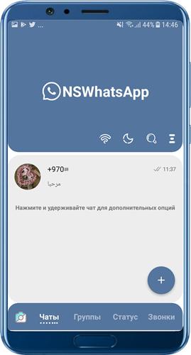 Темы NSWhatsApp